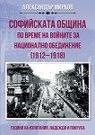 Софийската община по време на войните за национално обединение 1912 - 1918 -
