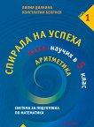 Спирала на успеха: Какво научих в 5. клас - Аритметика - Лилия Дилкина, Константин Бекриев - сборник