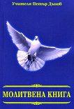 Молитвена книга -