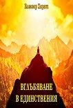 Вглъбяване в Единствения - Елеазар Хараш -