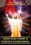 Божествено Учение за изпитите и изпитанията Из Словото на Учителя Петър Дънов - книга
