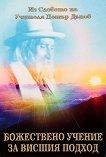 Божествено Учение за Висшия Подход : Из Словото на Учителя Петър Дънов -