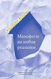 Манифест на новия реализъм - книга