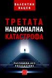 Третата национална катастрофа - книга