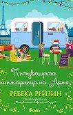 Пътуващата книжарница на Ария -