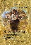 Българският поетичен Лувър - Нели Недялкова -