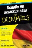 Основи на немския език For Dummies - книга