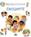 Енциклопедия за най-малките: Емоциите - детска книга