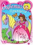 Оцвети: Принцеси - детска книга