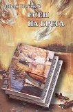 Есен на брега - Иван Пейчев -