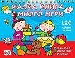 Мисли бързо! Решавай бързо! Бъди пръв!: Малка книга с много игри - част 2 - детска книга