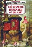 Най-хубавите приказки от цял свят - детска книга