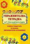 Упражнителна тетрадка за 1. на група на детската градина : Учебно помагало по всички образователни направления - Лидия Бачева -
