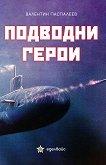 Подводни герои - Валентин Паспалеев -