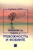 Наръчник за работа с тревожността и фобиите - Едмънд Борн - книга