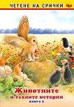 Четене на срички: Животните и техните истории - книга 2 -