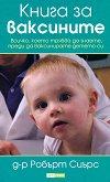 Книга за ваксините - книга