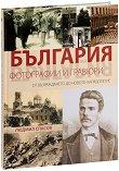 България във фотографии и гравюри: От възраждането до новото хилядолетие - Людмил Спасов -