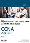 CCNA 200-301: Официално ръководство за сертифициране - том 2 - Уендел Одом -