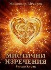 Мистични изречения - книга 2 - книга