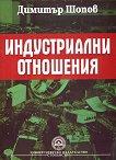 Индустриални отношения - Димитър Шопов - книга