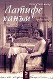 Латифе ханъм. Съпругата на Ататюрк - Ипек Чалъшлар - книга
