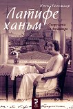 Латифе ханъм. Съпругата на Ататюрк - Ипек Чалъшлар -