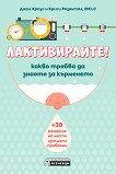 Лактивирайте! : Какво трябва да знаете за кърменето - Джил Краус, Криси Розентал - книга