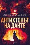 Антихтонът на Данте - Людмила Филипова -