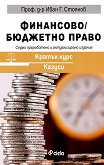 Финансово / Бюджетно право - книга