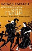 Кой цивилизова древните гърци -