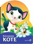 Боязливото коте - Уршула Козловска -