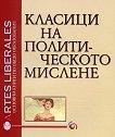Класици на политическото мислене - том 1 - Ханс Майер, Хорст Денцер -