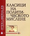 Класици на политическото мислене - том 1 - книга