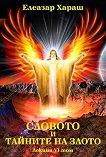 Лекции - том 6: Словото и тайните на злото - книга