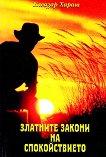 Златните закони на спокойствието - книга