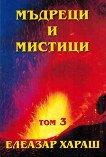Мъдреци и мистици - том 3 -