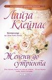 Женени до сутринта - Лайза Клейпас - книга