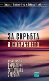 За скръбта и скърбенето - книга