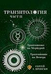 Транзитология - част 2: Транзитите на Меркурий и Венера - книга