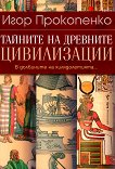 Тайните на древните цивилизации: В дълбините на хилядолетията - сборник