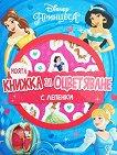 Моята книжка за оцветяване: Принцеса - детска книга