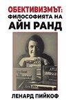 Обективизмът: Философията на Айн Ранд -