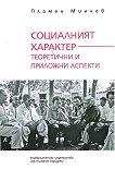 Социалният характер - Теоретични и приложни аспекти - Пламен Минчев -