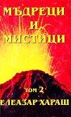 Мъдреци и мистици - том 2 -