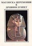 Масонска церемония в древния Египет - книга
