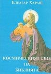 Космическият език на Библията - Елеазар Хараш -