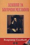 Лекции за богочовечеството - Владимир Соловьов -