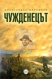 Чужденецът - Александър Марамски - книга
