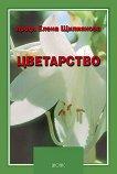 Цветарство - учебник - Елена Щилиянова - книга